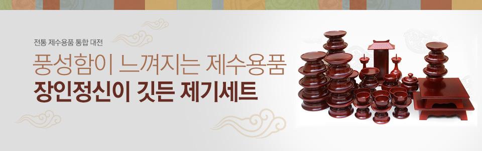 전통 제수용품 통합 대전~
