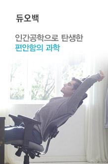 듀오백_좌우