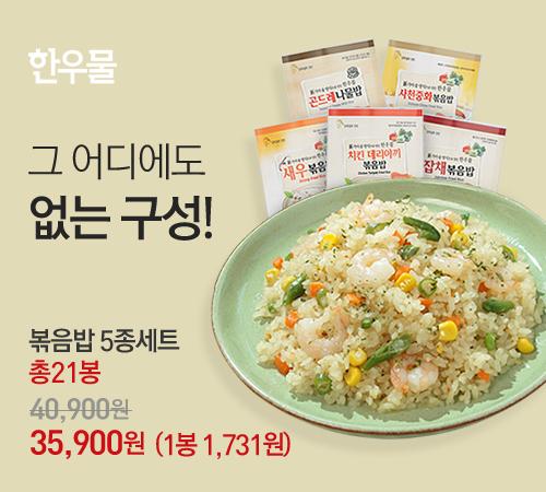 한우물 볶음밥 5종세트. 21봉 / 35,900원