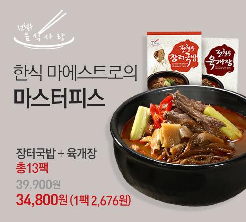 장터국밥+육개장 / 34,800원