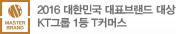2016 대한민국 대표브랜드 KT그룹 1등 T커머스