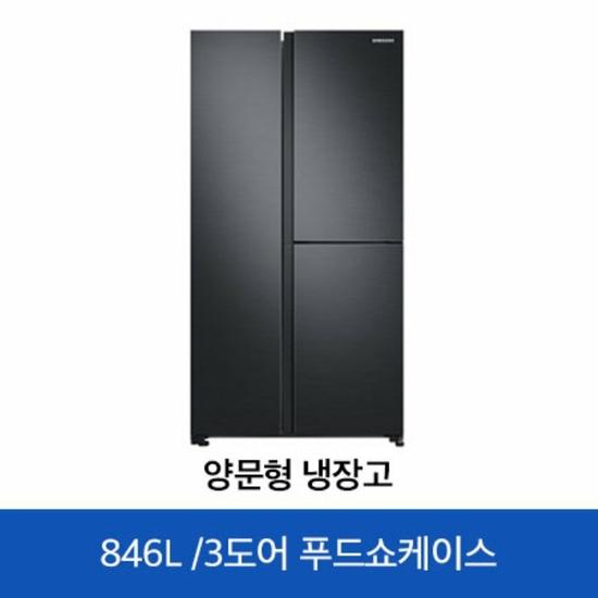 삼성 양문형 푸드쇼케이스 RS84T5061B4 [846L]