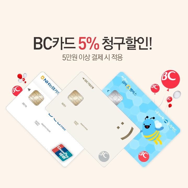 2월 BC카드 5%청구할인+9대 카드 무이자혜택