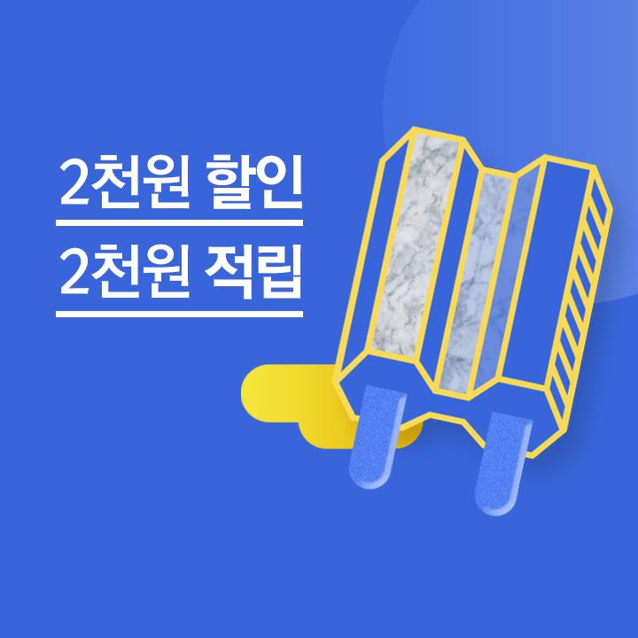 TV방송상품 더블혜택!