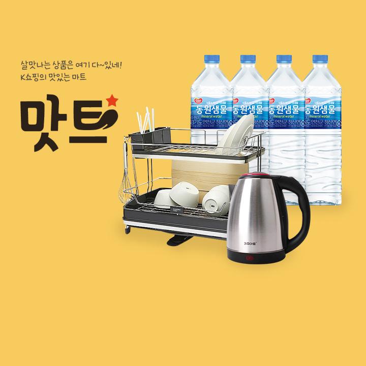 살맛나는 생필품관 '맛트'