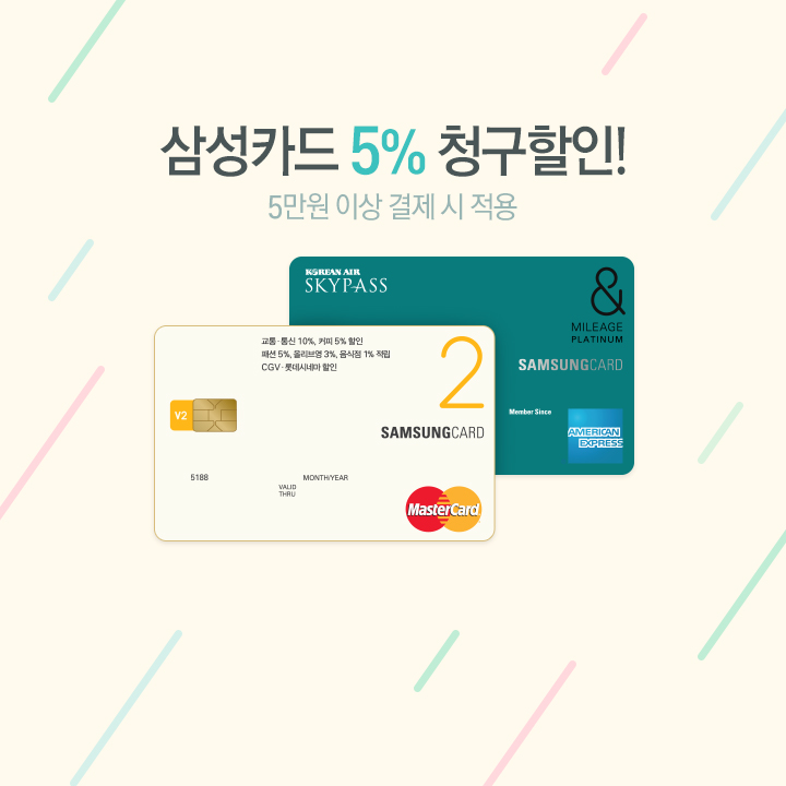 삼성카드 5% 청구할인+9개 카드 무이자