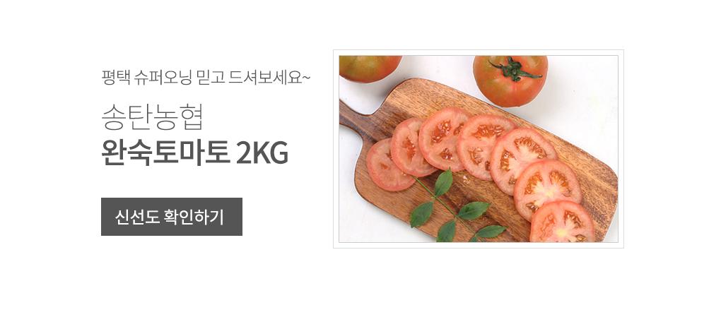 완숙토마토 2kg