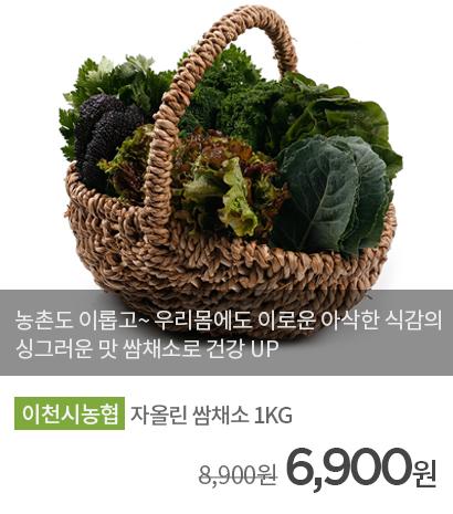 이천농협 자올린 쌈채소 1KG