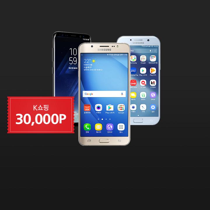 KT 휴대폰 3만 포인트 증정!