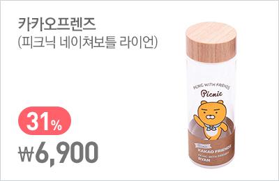 카카오프렌즈 피크닉 네이쳐보틀 라이언 KF6788