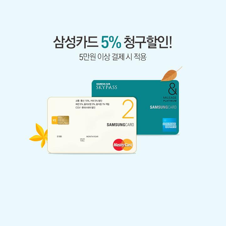 삼성카드 5% 청구할인+무이자 혜택 안내