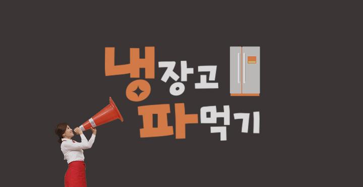 EP.2 어묵잡채 #저안트레이#오징어새우#코렐