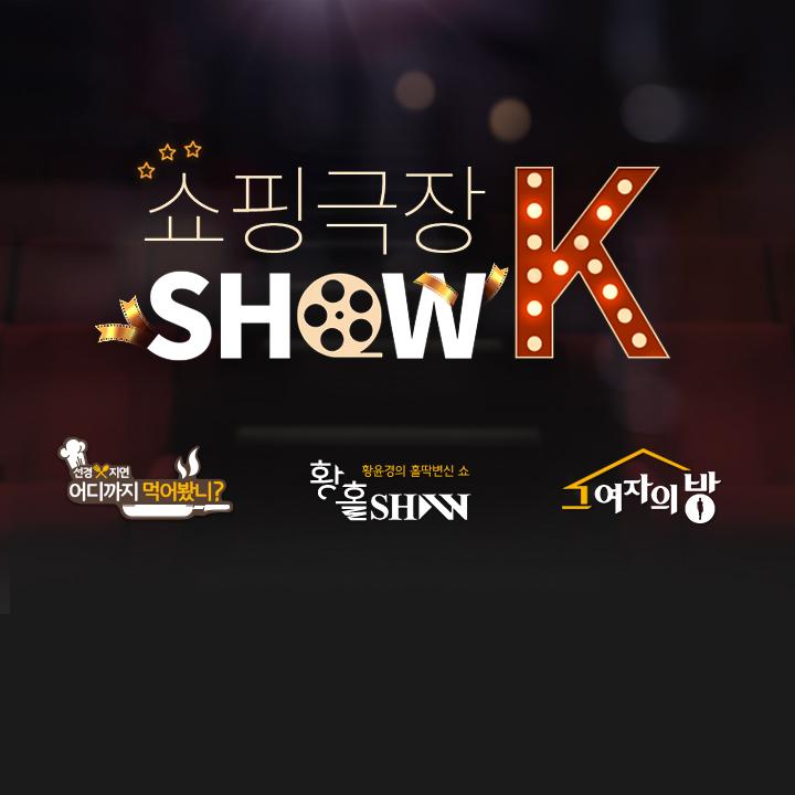 쇼핑극장 SHOW-K 시즌2