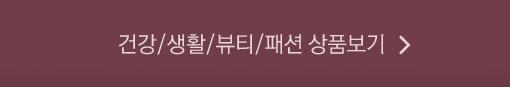 건강/생활/뷰티/패션 상품보기