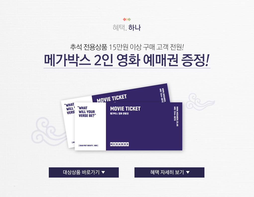 메가박스 영화 2인 예매권 증정