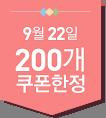 9월 22일 200개 쿠폰한정