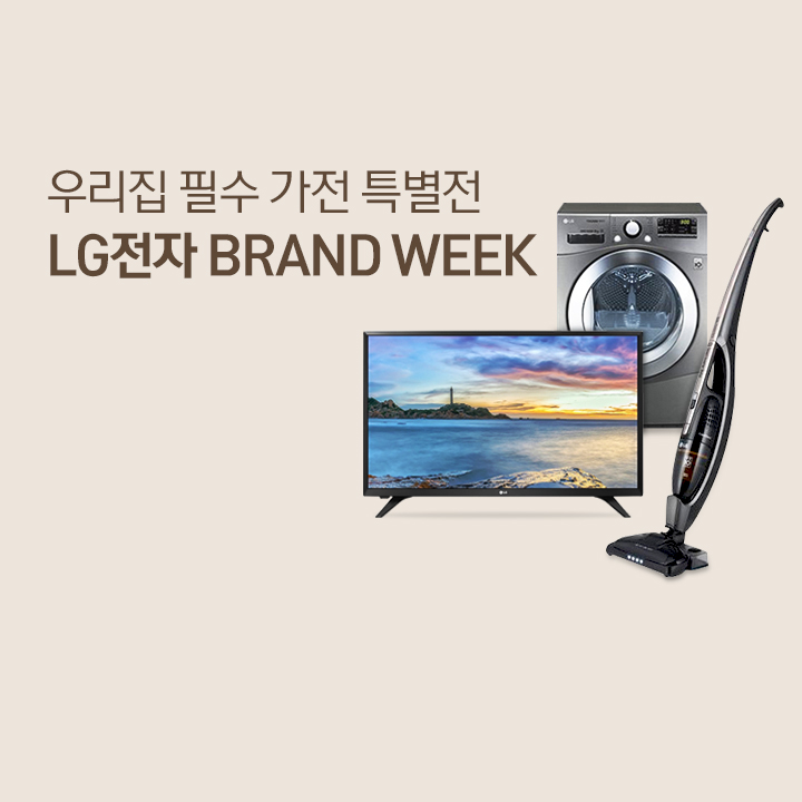 LG전자 브랜드위크