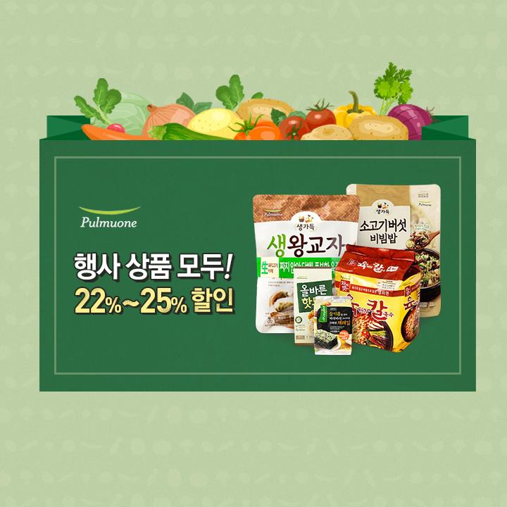 풀무원 최대 25% 할인 판매!