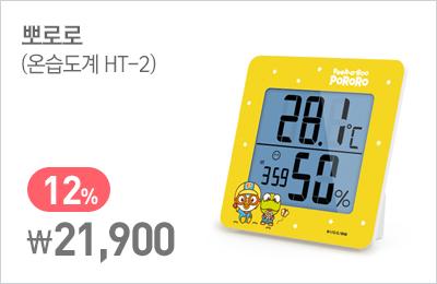 [휴비딕]뽀로로 온습도계HT-2