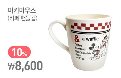 (MNG3) 미키마우스 카페 핸들컵
