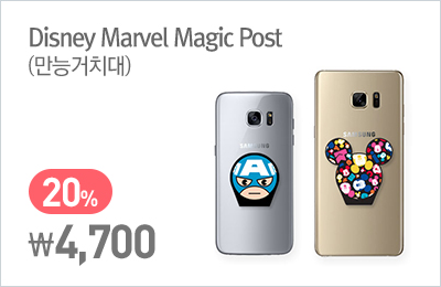 Disney Marvel Magic Post 만능거치대