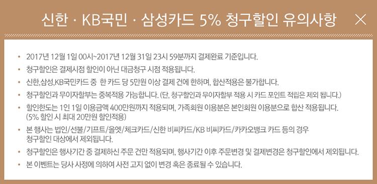 신한카드 KB국민카드 삼성카드 5%청구할인 유의사항입니다