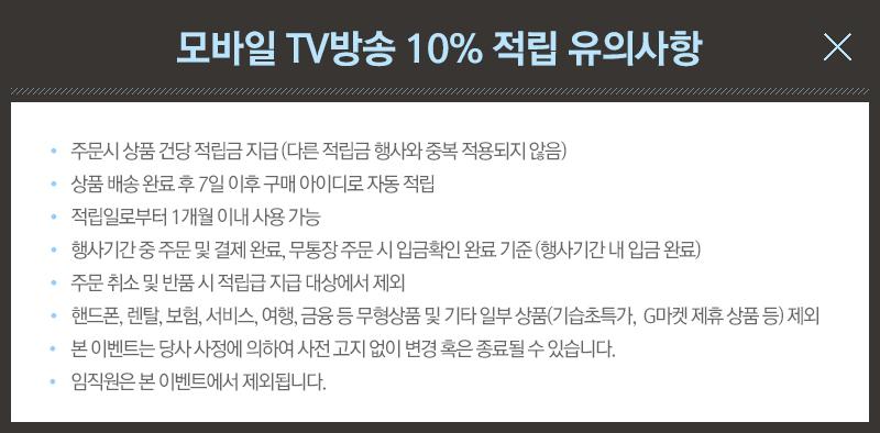모바일 전용 TV방송 상품 10% 적립금 유의사항입니다