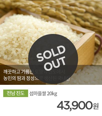 진도선진농협 섬마을쌀 20kg 상품 바로가기