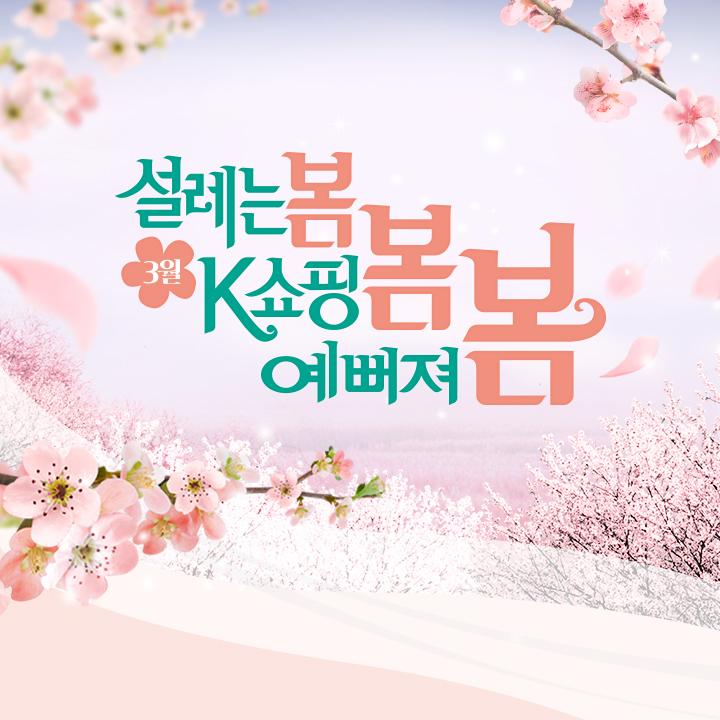 3월 설레는 봄, K쇼핑에서 예뻐져 봄