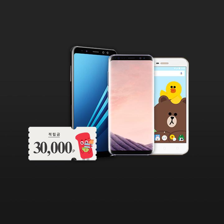KT 휴대폰 3만 포인트 증정