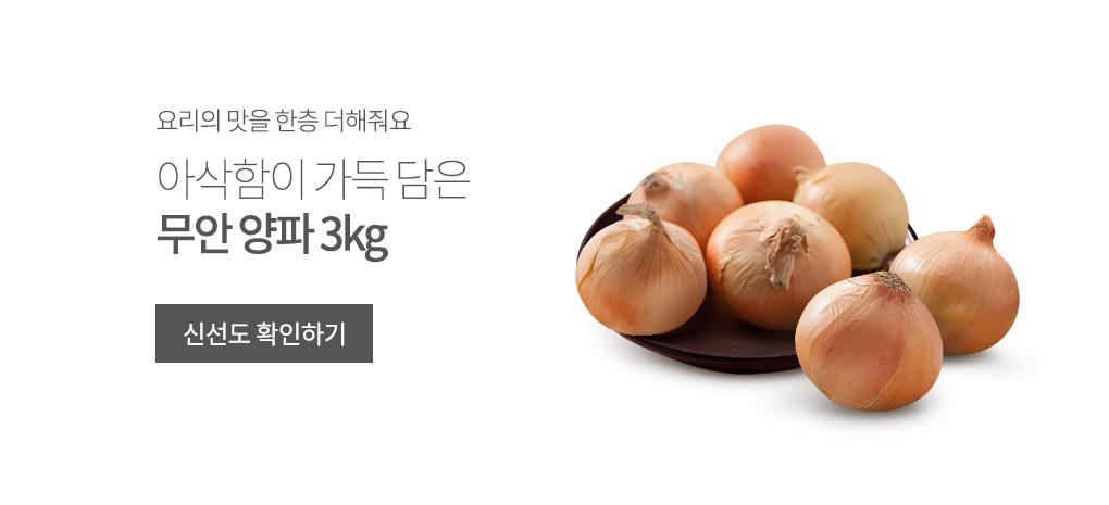 아삭함이 가득 담은 무안 양파 3kg 상품 바로가기