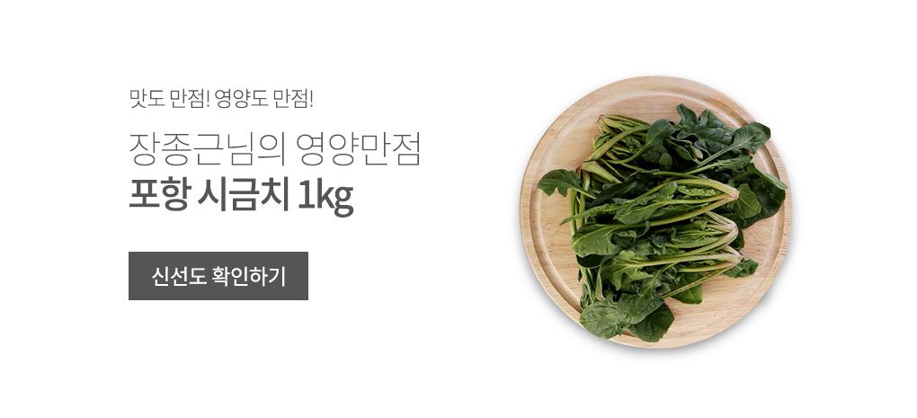 장종근님의 영양만점 포항 시금치 1kg 바로가기