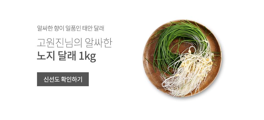 고원진님의 알싸한 노지 달래 1kg 상품 바로가기