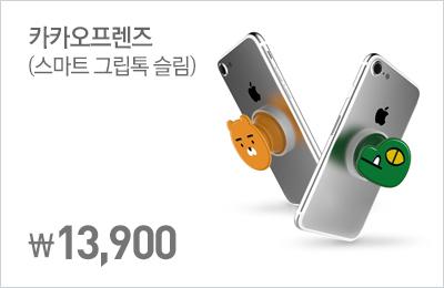 K 카카오프렌즈 스마트 그립톡 슬림/휴대폰 거치대