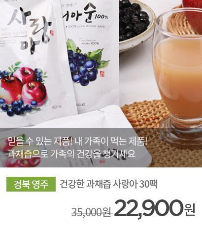김미숙님의 건강한 과채즙 사랑아 80ml*30팩 상품 바로가기