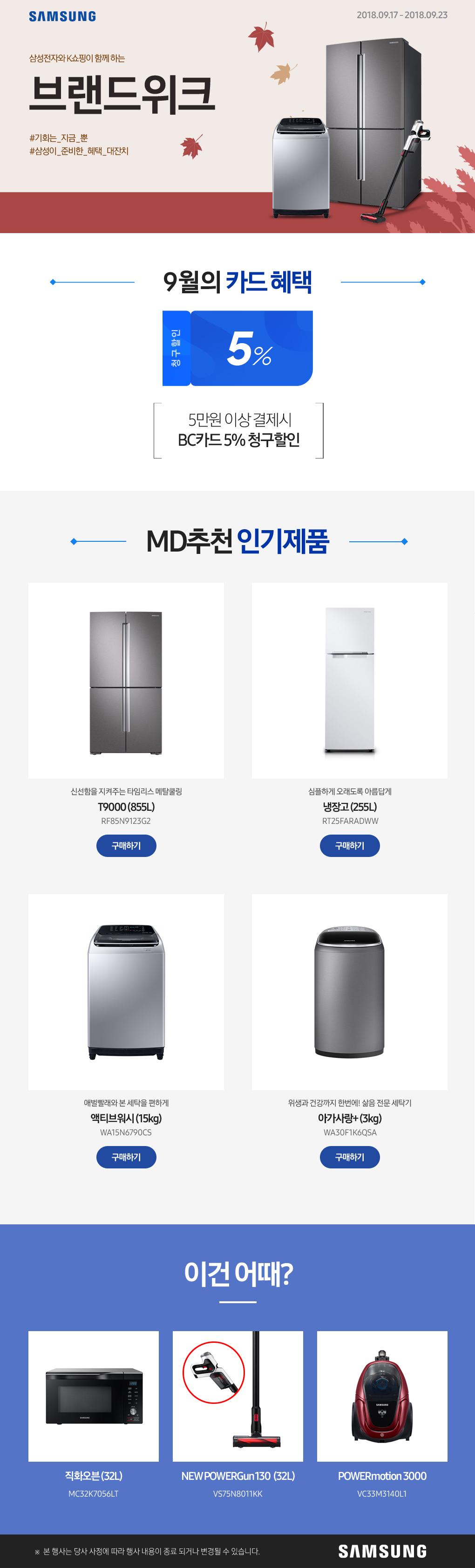 삼성전자 브랜드위크 이벤트 페이지입니다
