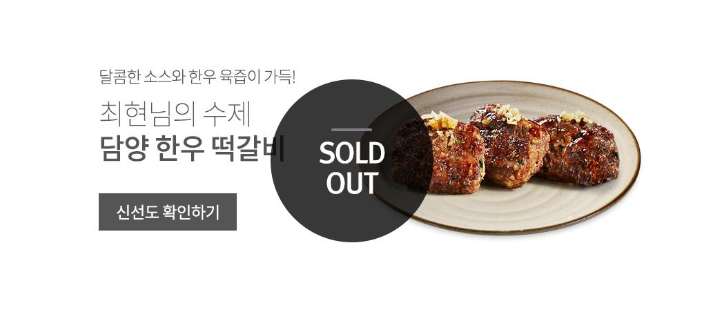 최현님의 수제 담양 한우 떡갈비 상품 바로가기