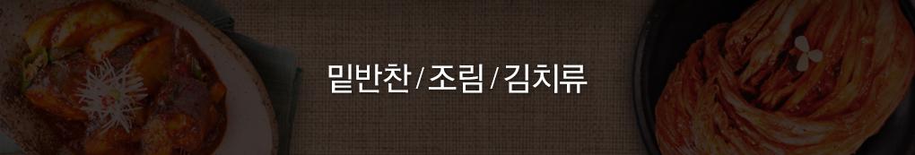 밑반찬/조림/김치류