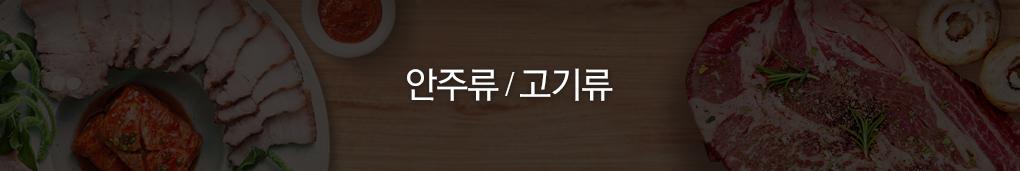 안주/고기류