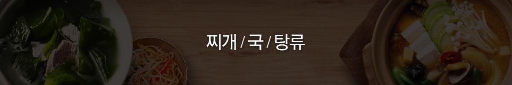 찌개/국/탕류