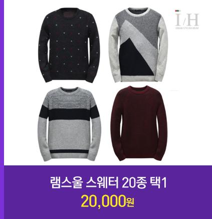 램스울 스웨터 20종 택1