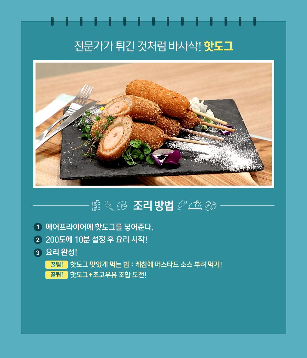 레시피+ 핫도그