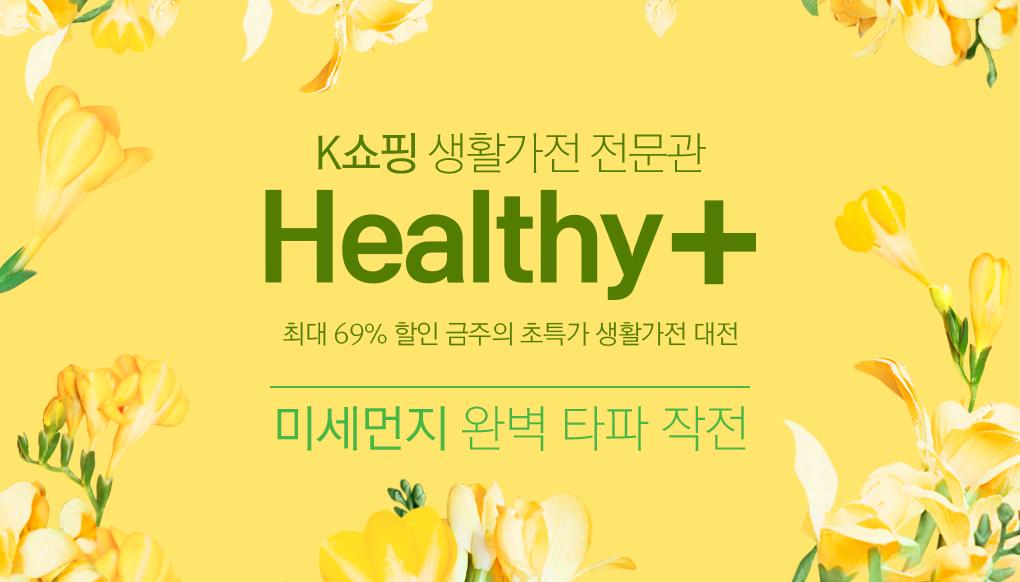 K쇼핑 생활가전 전문관 Healthy+,최대 69% 할인 금주의 초특가 생활가전 대전,미세먼지 완벽 타파 작전