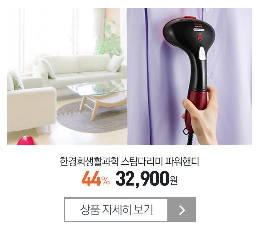 6.한경희생활과학 스팀다리미 파워핸디