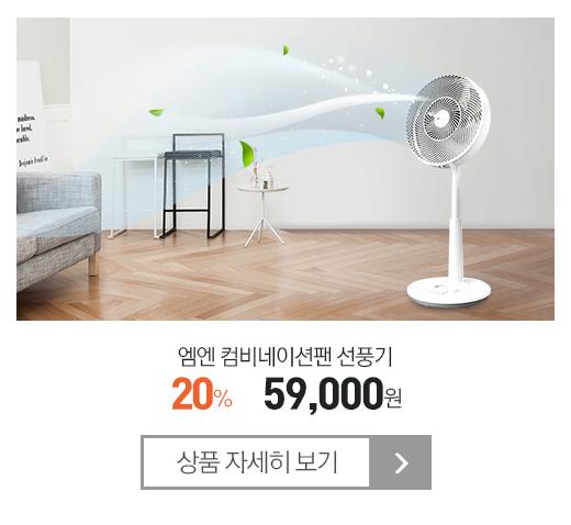 1.엠엔 컴비네이션팬 선풍기 BOLD7