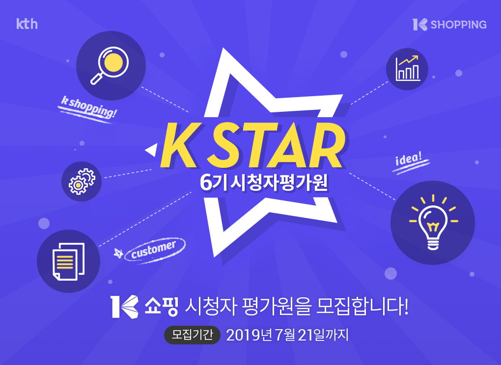 K쇼핑 6기 시청자평가원 모집(모집기간: 2019년 7월 21일 까지