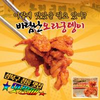 성북구 맛집 오리궁뎅이 오리주물럭 500gx2팩