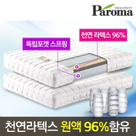 파로마 프리미엄 40T 천연라텍스 독립스프링 매트리스/슈퍼싱글(SS)
