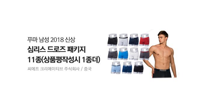 푸마 남성 2018 신상 심리스 드로즈 패키지 11종