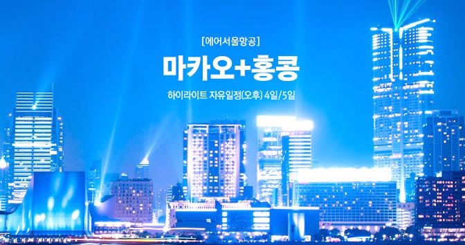 에어서울취항기념_마카오홍콩 하이라이트+자유일정
